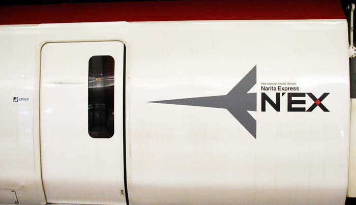 Close-up of the Narita Express